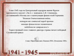 9 мая 1945 года на Центральный аэродром имени Фрунзе приземлился самолет «Ли-2»