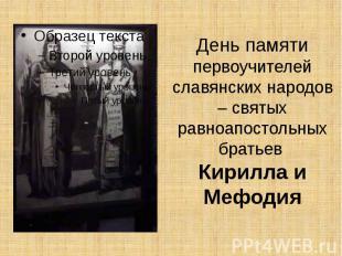 День памяти первоучителей славянских народов – святых равноапостольных братьев К