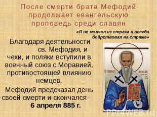 После смерти брата Мефодий продолжает евангельскую проповедь среди славян Благод