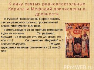 К лику святых равноапостольные Кирилл и Мефодий причислены в древности В Русской