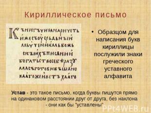 Кириллическое письмо Образцом для написания букв кириллицы послужили знаки грече