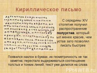 Кириллическое письмо С середины XIV столетия получил распространение полуустав,