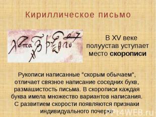 Кириллическое письмо В XV веке полуустав уступает место скорописи