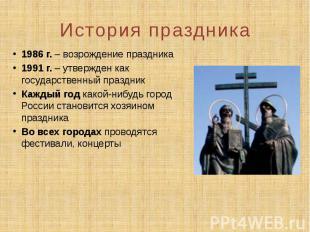 История праздника 1986 г. – возрождение праздника 1991 г. – утвержден как госуда