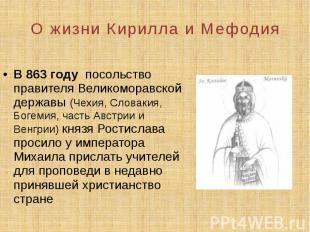 О жизни Кирилла и Мефодия В 863 году посольство правителя Великоморавской держав