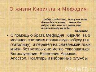 О жизни Кирилла и Мефодия С помощью брата Мефодия Кирилл за 6 месяцев составил с