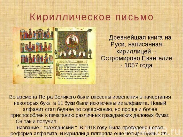 Кириллическое письмо Древнейшая книга на Руси, написанная кириллицей, - Остромирово Евангелие - 1057 года