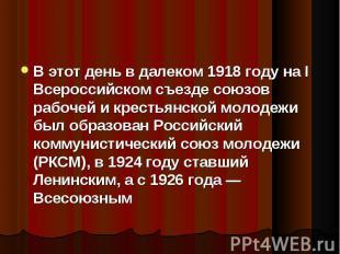 В этот день в далеком 1918 году на I Всероссийском съезде союзов рабочей и крест