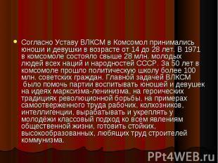 Согласно Уставу ВЛКСМ в Комсомол принимались юноши и девушки в возрасте от 14 до