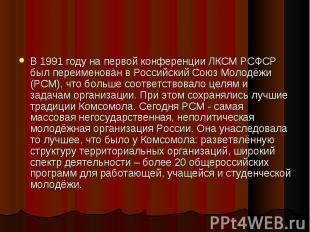 В 1991 году на первой конференции ЛКСМ РСФСР был переименован в Российский Союз