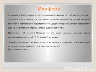 Марфино Старинная усадьба Марфино – это оригинальный памятник русской архитектур
