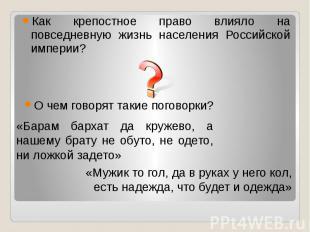 Как крепостное право влияло на повседневную жизнь населения Российской империи?