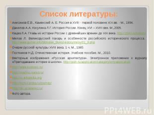 Список литературы: Анисимов Е.В., Каменский А. Б. Россия в XVIII - первой полови