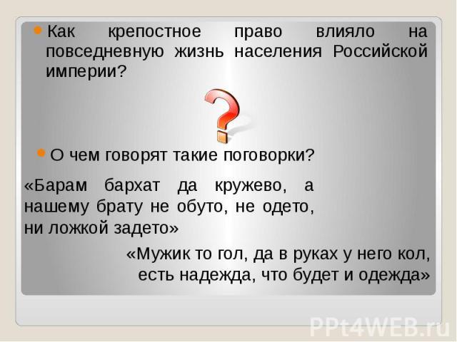 Как крепостное право влияло на повседневную жизнь населения Российской империи? Как крепостное право влияло на повседневную жизнь населения Российской империи?