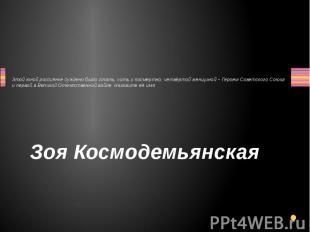 Этой юной россиянке суждено было стать, хоть и посмертно, четвёртой женщиной – Г