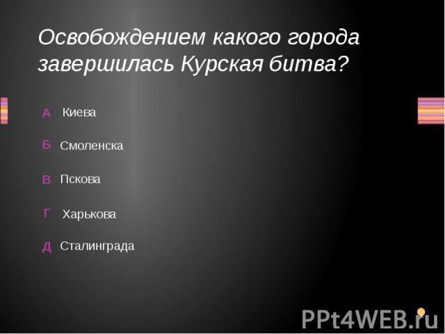 Освобождением какого города завершилась Курская битва? Сталинграда