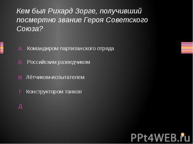 Кем был Рихард Зорге, получивший посмертно звание Героя Советского Союза? Конструктором танков