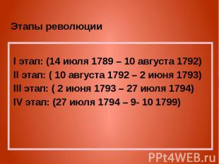 Этапы революции l этап: (14 июля 1789 – 10 августа 1792) ll этап: ( 10 августа 1