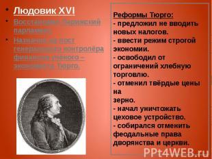 Реформы Тюрго: - предложил не вводить новых налогов. - ввести режим строгой экон