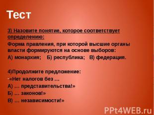 Тест 3) Назовите понятие, которое соответствует определению: Форма правления, пр