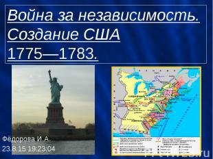 Война за независимость. Создание США1775—1783. Фёдорова И.А. 23.8.15 19:23:17