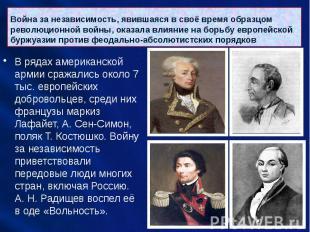 Война за независимость, явившаяся в своё время образцом революционной войны, ока