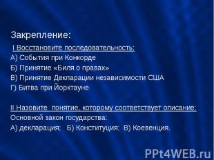 Закрепление: I Восстановите последовательность: А) События при Конкорде Б) Приня