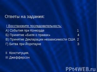 Ответы на задания: I Восстановите последовательность: А) События при Конкорде 1