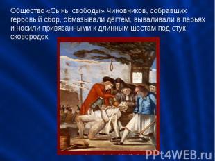 Общество «Сыны свободы» Чиновников, собравших гербовый сбор, обмазывали дёгтем,