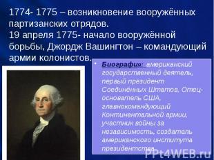 1774- 1775 – возникновение вооружённых партизанских отрядов. 19 апреля 1775- нач