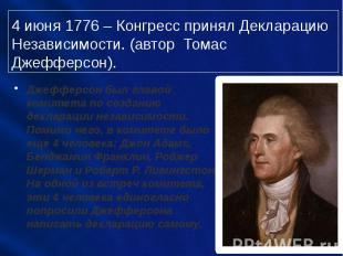 4 июня 1776 – Конгресс принял Декларацию Независимости. (автор Томас Джефферсон)