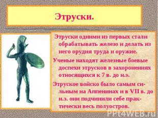 Одним из самых загадочных народов в истории были древнейшие жители Аппенин-ЭТРУС