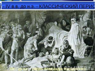 323 г. до н.э. – смерть Александра Македонского 323 г. до н.э. – смерть Александ