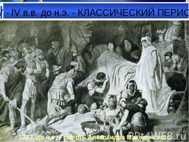 323 г. до н.э. – смерть Александра Македонского 323 г. до н.э. – смерть Александра Македонского