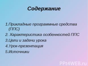 1.Прикладные программные средства (ППС) 2. Характеристика особенностей ППС 3.Цел
