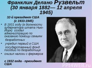 32-й президент США 32-й президент США (с 1933-1945) В 1931 году (в должности губ