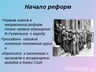 Первым шагом в направлении реформ стало прямое обращение Ф.Рузвельта к народу. П