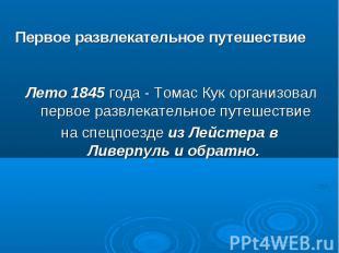 Лето 1845 года - Томас Кук организовал первое развлекательное путешествие на спе