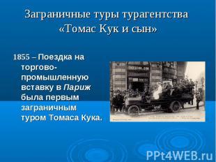 1855 – Поездка на торгово-промышленную вставку в Париж была первым заграничным т