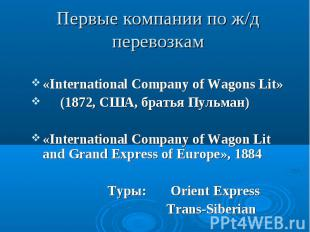 «International Company of Wagons Lit» «International Company of Wagons Lit» (187