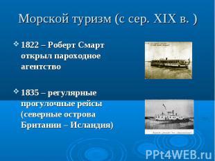 1822 – Роберт Смарт открыл пароходное агентство 1822 – Роберт Смарт открыл парох