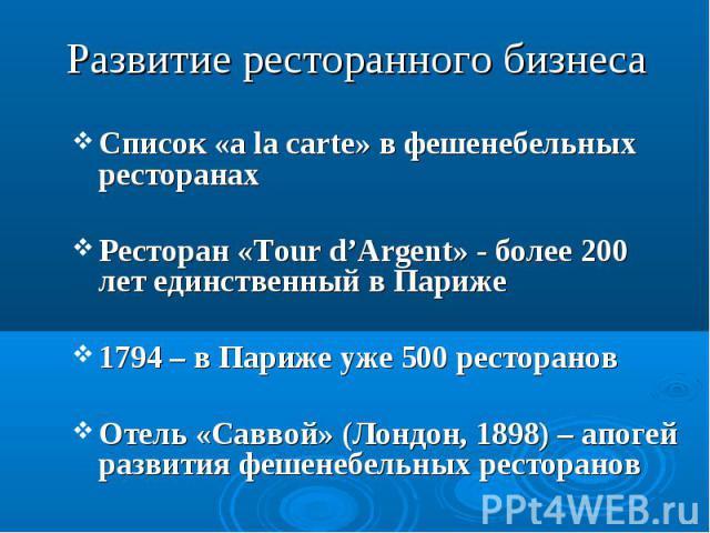 Список «a la carte» в фешенебельных ресторанах Список «a la carte» в фешенебельных ресторанах Ресторан «Tour d'Argent» - более 200 лет единственный в Париже 1794 – в Париже уже 500 ресторанов Отель «Саввой» (Лондон, 1898) – апогей развития фешенебел…