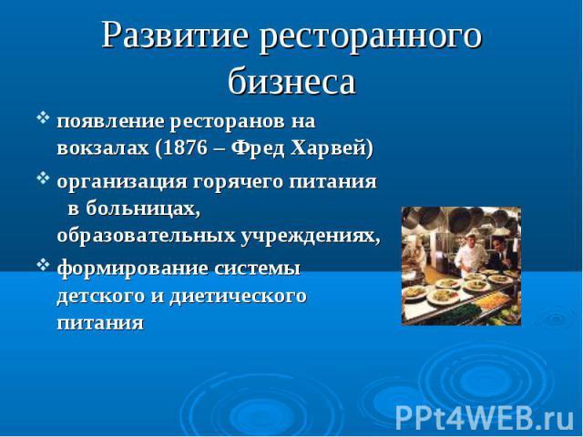 появление ресторанов на вокзалах (1876 – Фред Харвей) появление ресторанов на вокзалах (1876 – Фред Харвей) организация горячего питания в больницах, образовательных учреждениях, формирование системы детского и диетического питания