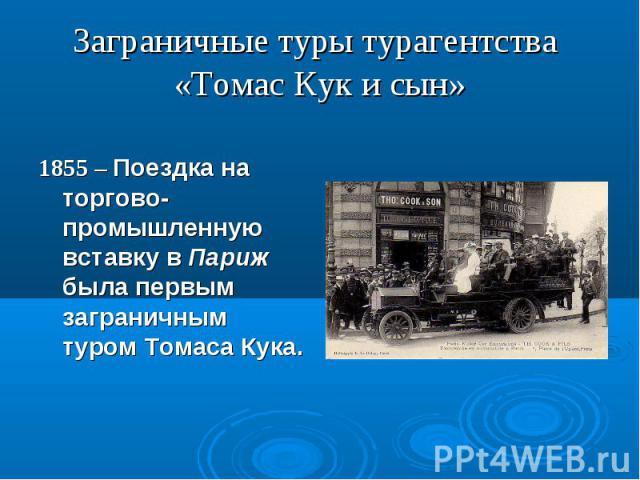 1855 – Поездка на торгово-промышленную вставку в Париж была первым заграничным туром Томаса Кука.