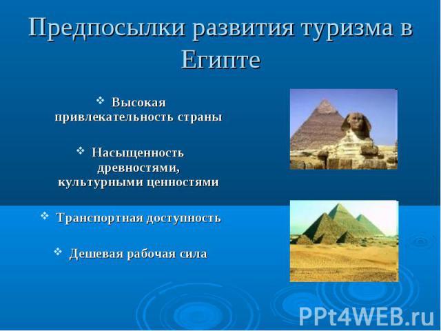 Высокая привлекательность страны Высокая привлекательность страны Насыщенность древностями, культурными ценностями Транспортная доступность Дешевая рабочая сила
