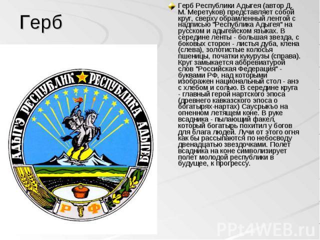 """Герб Республики Адыгея (автор Д. М. Меретуков) представляет собой круг, сверху обрамленный лентой с надписью """"Республика Адыгея"""" на русском и адыгейском языках. В середине ленты - большая звезда, с боковых сторон - листья дуба, клена (слев…"""