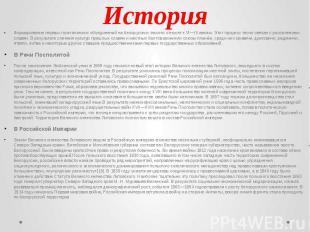 История Формирование первых политических объединений на белорусских землях относ