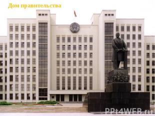 Республика Беларусь В 1994 году была принята Конституция Республики Беларусь, а