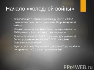 Начало «холодной войны» Похолодание в отношениях между СССР и США появились сраз