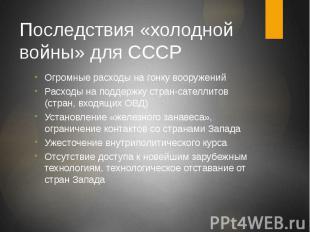 Последствия «холодной войны» для СССР Огромные расходы на гонку вооружений Расхо